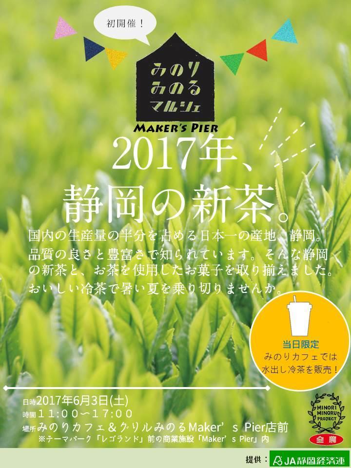 201705 PS_マルシェ名古屋 最終稿ADB ②.jpg