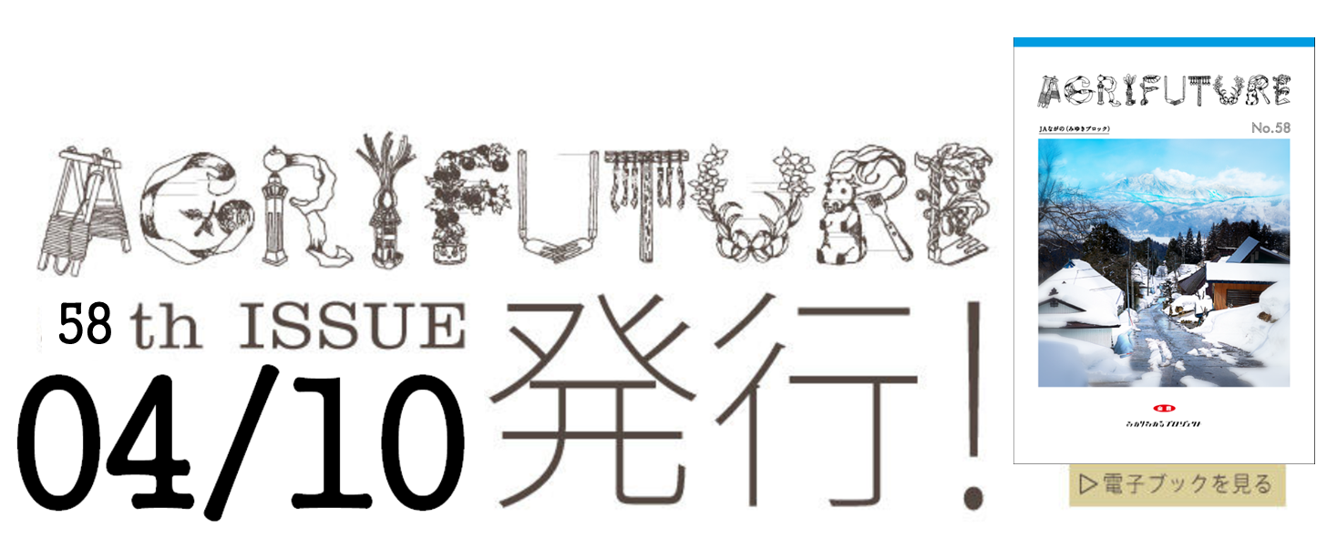 Agrifuture発行4・10.png