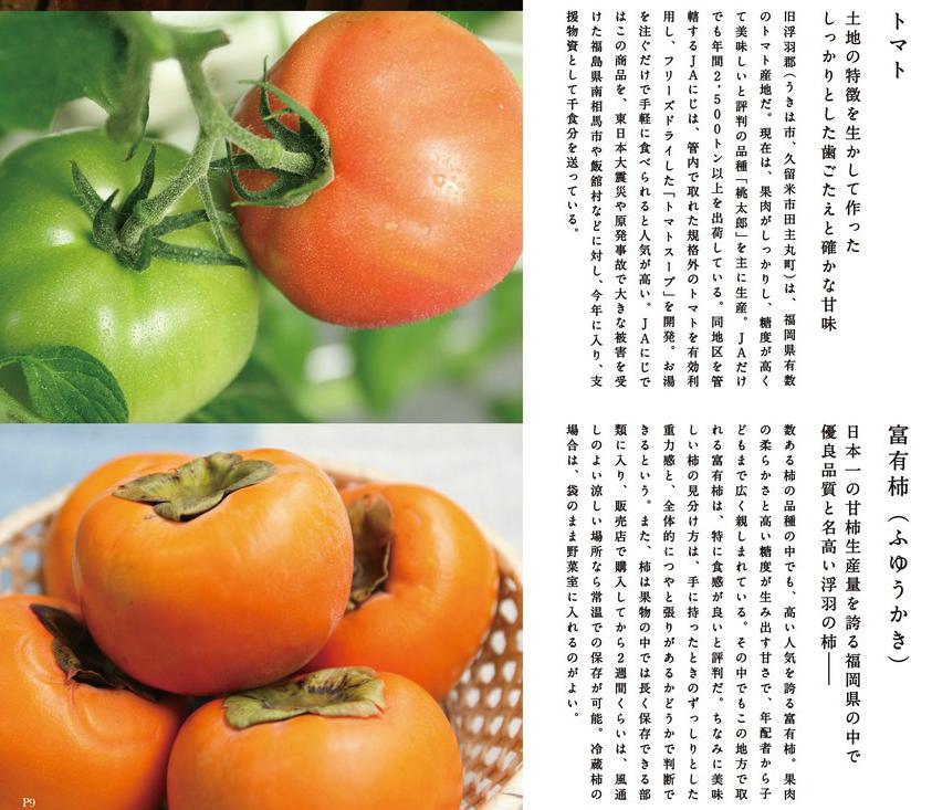 にじ tomato kaki.png
