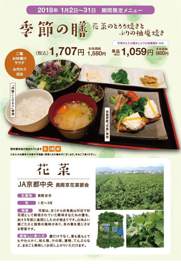minorukyoto_food0.jpg